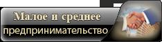 Малое предпринимательство