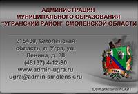 Баннер официального сайта Администрации муниципального образования