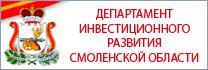 Инвестиционный портал Смоленской области