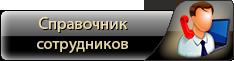 Справочник сотрудников