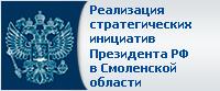 Реализация стратегических инициатив президента РФ в Смоленской области