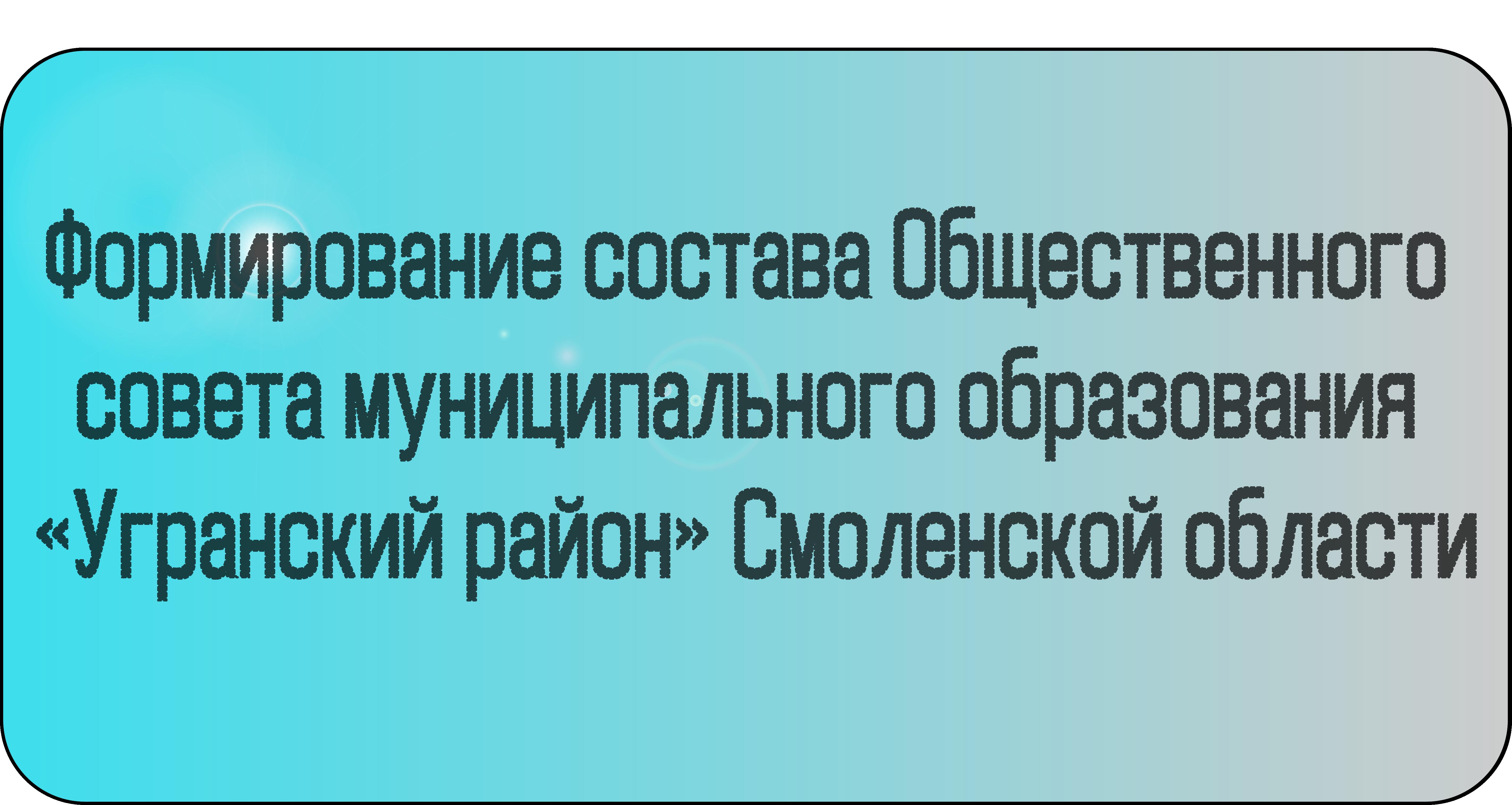 Общественного совета муниципального образования «Угранский район» Смоленской области