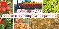 Субсидии для сельхозтоваропроизводителей